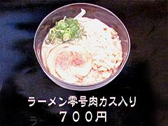 メニュー:ラーメン零号肉カス入り700円@初代秀ちゃん・ラーメンスタジアム3・キャナルシティ博多