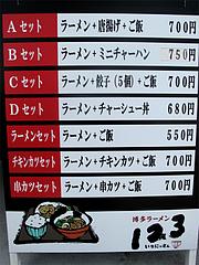 8メニュー:ラーメン定食@博多ラーメン123・春日