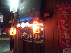外観@居酒屋・日本海・雑餉隈(ざっしょのくま)