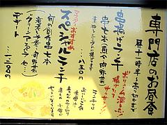 メニュー:ランチ@串揚げ・ひょうたん・赤坂店