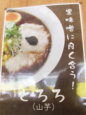 10とろろラーメン@三平ラーメン本店
