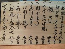 10メニュー:居酒屋2@花のれん