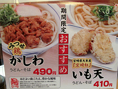 2メニュー:みつせ鶏かしわ・宮崎紅いも天@ウエストうどん