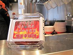 店内:卓上の辛味噌販売?@博多麺屋ゆず・那の川