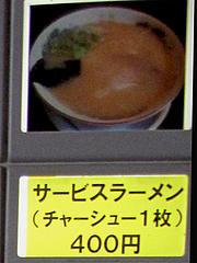 4メニュー:激安ラーメン@麺家ブラックピッグ・佐賀