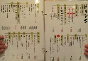 17メニュー8@磯丸水産
