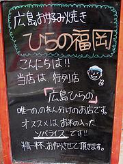 1外観:広島が本店@広島お好み焼き・ひらの・福岡店