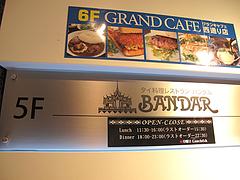 店内:ビルの5階@タイ料理レストラン・バンダル・天神西通り
