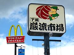 外観:下関巌流市場@台湾ラーメン・麺家味齊(味斉・味千)