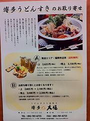 18ランチ:通販@博多大福うどん・うどんすきと水炊き