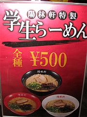 メニュー:学生ラーメン500円@陽林軒・リバーウォーク北九州・小倉