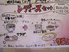 メニュー:レディースセット@麺's蓮・那珂川