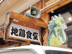宣伝カー@地鶏食堂・長浜