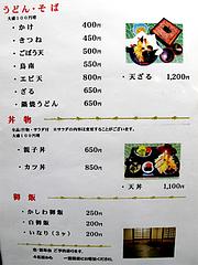 メニュー:うどん・そば・丼・ご飯@うどん・喜良久(きらく)・春日