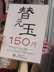 11メニュー:替玉150円@ゴウジャン