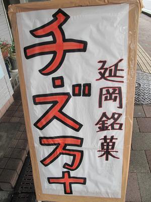 1チーズ万十@松月堂
