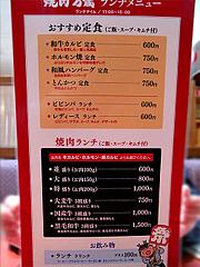 5メニュー:ランチ@焼肉万歳・薬院店