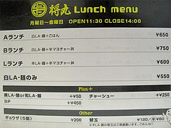 メニュー:ラーメンセット@LA-麺HOUSE将丸・親富孝通り・天神