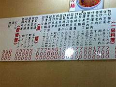 メニュー:一品料理@中華万里・長浜鮮魚市場会館・福岡