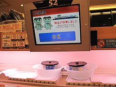 料理:新幹線で茶碗蒸し到着@かっぱ寿司・博多半道橋店
