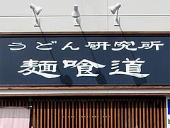 外観:看板@うどん研究所・麺喰道・七隈