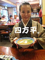 店内@四方平(よもへい)・小倉
