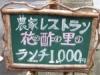 ランチ看板@農家レストラン花酢里(かすり)