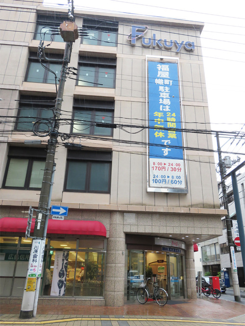 17福屋スーパー