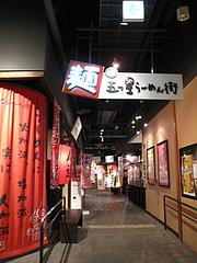 店内:小倉五つ星らーめん街入り口@陽林軒・リバーウォーク北九州・小倉