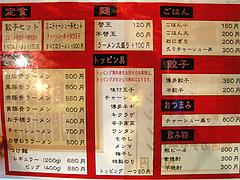 メニュー:ラーメン・定食・ご飯@拉麺空海・雑餉隈駅前店