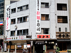 外観:創業昭和12年拉麺と寿司@四方平・北九州小倉