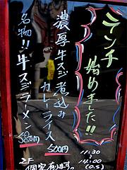 1メニュー:ランチ@照・TERRA(てら)・渡辺通店