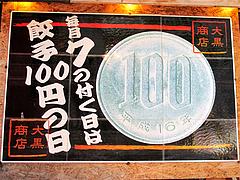 メニュー:毎月7日サービス@ラーメン大黒商店・親富孝通り・天神