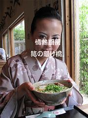 料理:沖縄そば食べる@結の懸け橋・平尾