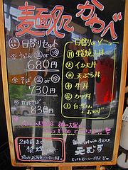 メニュー:日替わり2@麺処かわべ・博多駅南