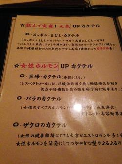 4おもしろカクテル@ゆめまぼろし