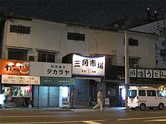 外観:さんかくいちば@ポコペンのペコポン・三角市場・福岡