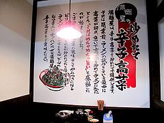 20店内:辛子高菜@博多屋台ラーメン・満麺屋・北天神