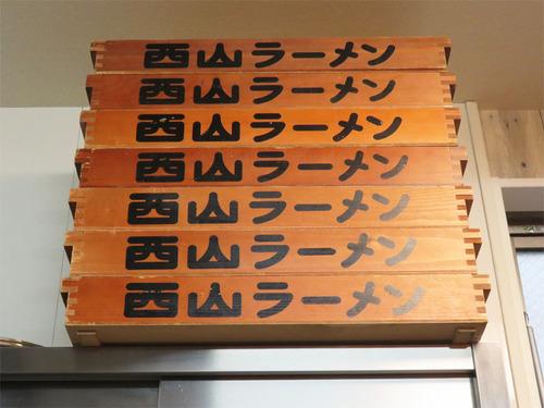 4西山製麺