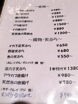 9メニュー:煮物・揚物@ひげだるま本店