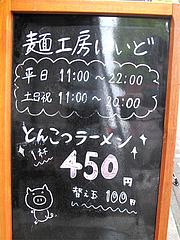 営業時間@麺工房はいど・博多区・吉塚