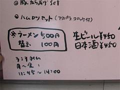 メニュー:ラーメン単品@豚々拍子・笹丘