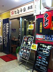2外観@拉麺帝国本店・サンセルコ・ラーメン