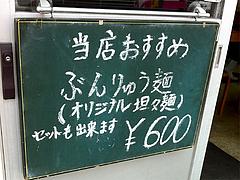 メニュー:ぶんりゅう麺(坦々麺)@長浜ラーメンぶんりゅう・那の津