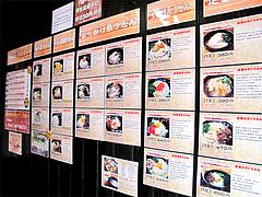 店内:メニュー@うどん研究所・麺喰道・七隈