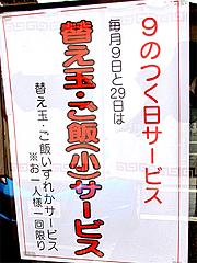 店内:9のつく日サービス@一九ラーメン筑紫・蔵