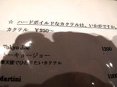 メニュー:トーキョージョー(Tokyo-Joe)@バー是空・西中洲