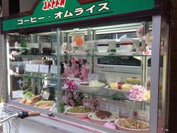 1ショーケース@喫茶ジャパン
