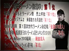 店内:福岡ラーメン総選挙第1位@らーめん二男坊・キャナルシティ博多