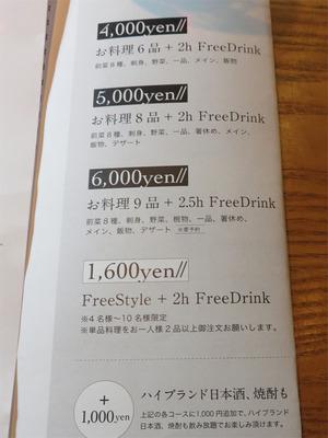 2メニューコース@居酒屋芥